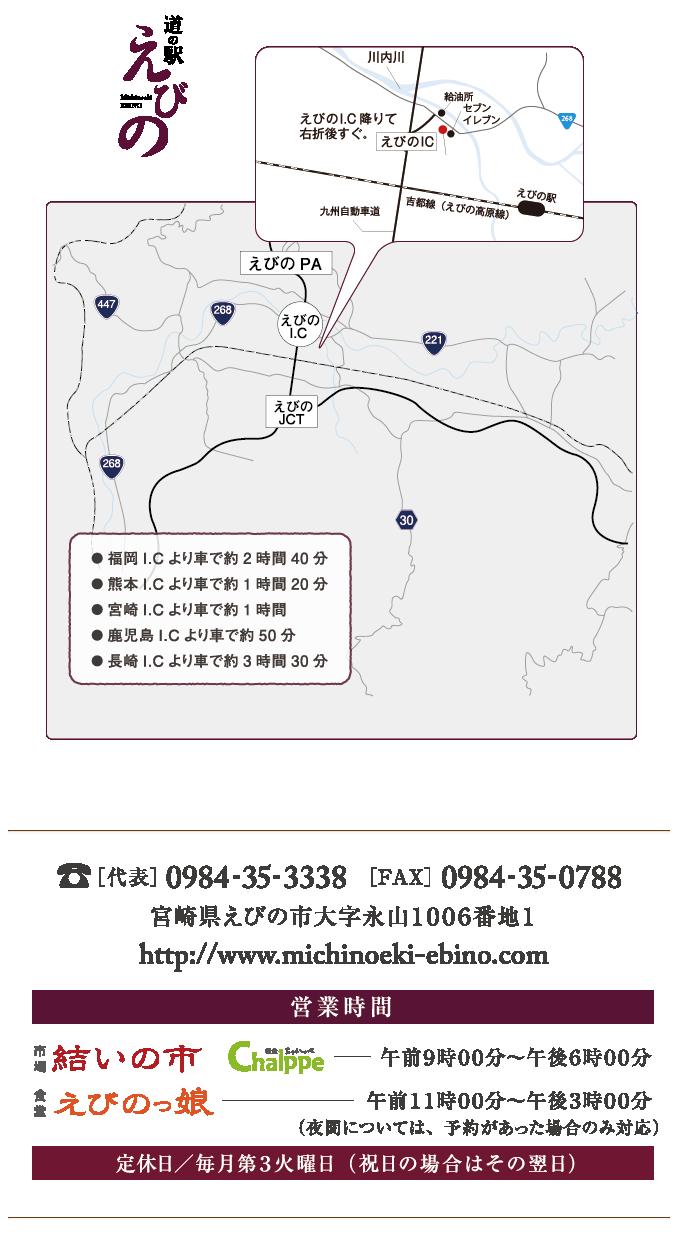 道の駅えびのまでのアクセス