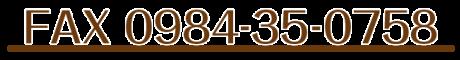 道の駅えびの FAX:0984-35-0758