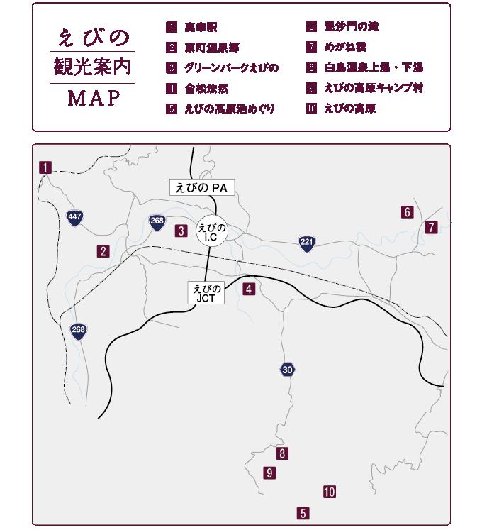えびの観光案内MAP